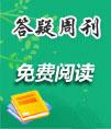 中西医助理医师答疑周刊