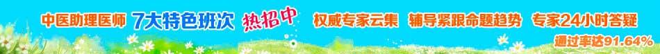 中医执业助理医师考试网上辅导