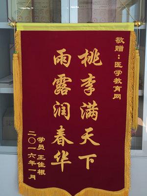 彩天堂开户学员王佳根赠送网校锦旗以表感谢