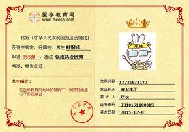 医学教育网学员叶钢锋临床执业医师考试555分