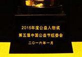 正保远程教育CEO朱正东先生荣获第五届中国公益节2015年度公益人物奖