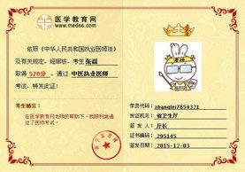 医学教育网学员张磊中医执业医师考试520分
