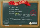 医学教育网学员龚才中医助理医师考试261分