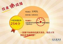 医学教育网学员王可儿中医助理医师考试254分