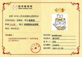 医学教育网学员张致虎中西医执业医师考试512分
