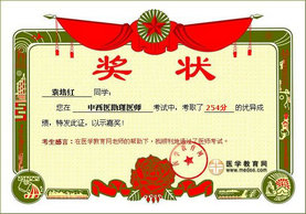 医学教育网学员袁培红中西医助理医师考试254分