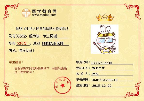 医学教育网学员陈 丽口腔执业医师考试526分