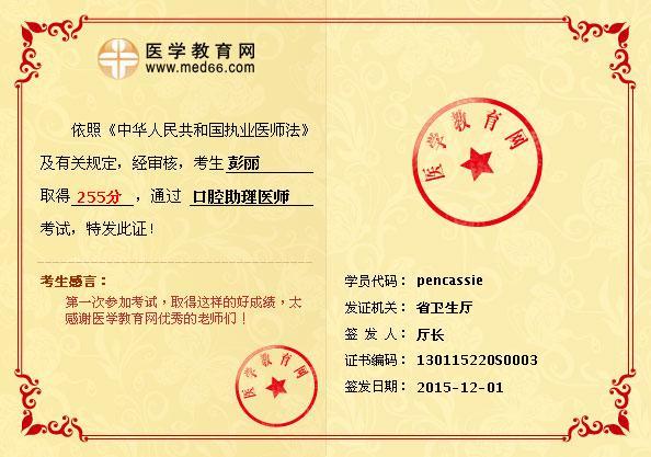 医学教育网学员彭丽口腔助理医师考试255分