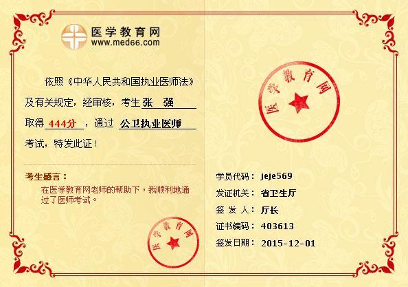 医学教育网学员张 强 公卫执业医师考试444分