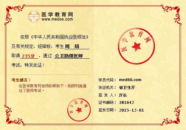 医学教育网学员周 娟公卫助理医师考试235分