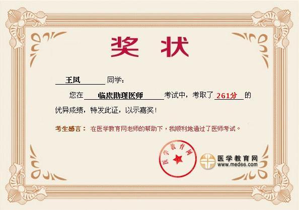医学教育网学员王 凤临床助理医师考试261分