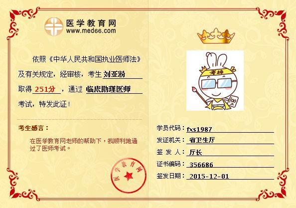 医学教育网学员刘亚粉临床助理医师考试251分