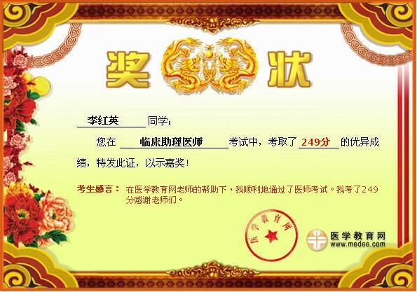 医学教育网学员李红英临床助理医师考试249分