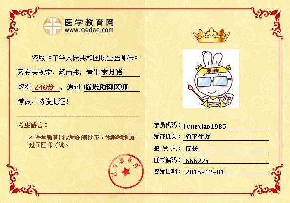 医学教育网学员李月肖临床助理医师考试246分