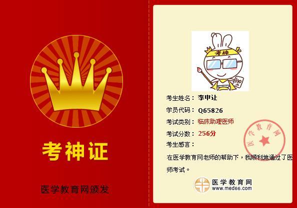 医学教育网学员李中让临床助理医师考试256分