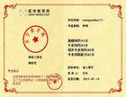 龙8国际网学员周林宏主管护师考试四科全过