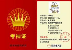 医学教育网学员刘丽红临床医学检验技士考试四科全过