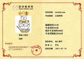 医学教育网学员刘萍 主管护师考试四科全过