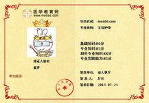 龙8国际网学员崔芹主管护师考试四科全过