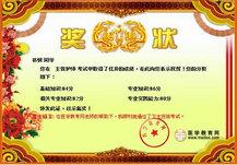 龙8国际网学员林妍主管护师考试四科全过