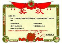 龙8国际网学员吴泉珠主管护师考试四科全过