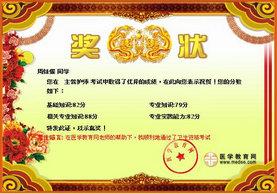 龙8国际网学员周姝蝶主管护师考试四科全过