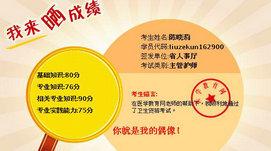 龙8国际网学员陈晓莉主管护师考试四科全过