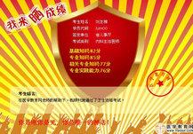 医学教育网学员刘友棉内科学主治医师考试四科全过