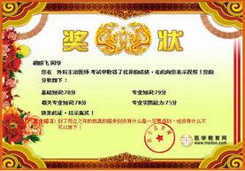 医学教育网学员胡鹏飞外科主治医师考试四科全过