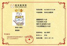 医学教育网学员黄载骏外科主治医师考试四科全过