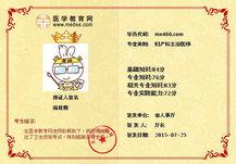 医学教育网学员徐桂霞妇产科主治医师考试四科全过