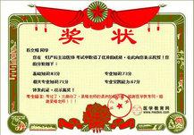 医学教育网学员杨文娟妇产科主治医师考试四科全过