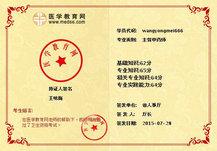 医学教育网学员王咏梅主管中药师考试四科全过