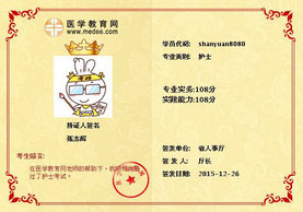 医学教育网学员张志辉护士资格考试两科全过