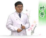 医考名师叶冬