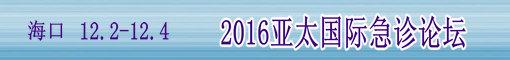 2016亚太国际急诊论坛