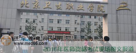医师资格考试北京卫生职业学院考点