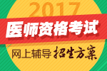 2017年医师资格考试招生方案