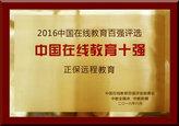2016中国在线教育十强