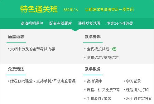 福建省2017年乡村全科助理医师考试辅导班