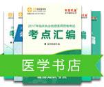 胜博发娱乐官方指定唯一入口注册登录游戏_sbf胜博发娱乐医学书店