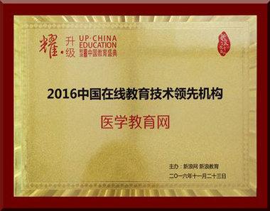 """龙8娱乐网荣获""""2016中国在线教育技术领先机构"""""""