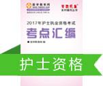 胜博发娱乐官方指定唯一入口注册登录游戏_护士资格考试辅导书