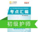 胜博发娱乐官方指定唯一入口注册登录游戏_初级护师考试辅导书