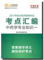 中药学专业知识(一)-考点汇编