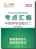 中药学专业知识(二)-《考点汇编》