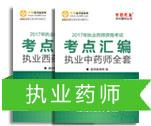 sbf_胜博发_胜博发娱乐_胜博发手机登录注册_执业药师考试辅导书