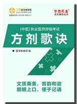 2017中医执业医师《方剂歌诀》电子书