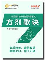 2017中西医执业医师《方剂歌诀》电子书