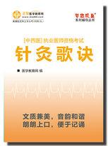 2017年中西医执业医师《针灸歌诀》电子书